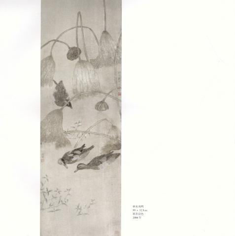 江宏伟工笔花鸟画精品集