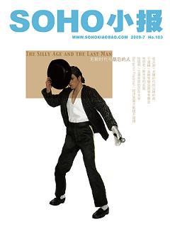 09年第七期《无聊时代与最后的人》——上海这… - soho小报 - SOHO小报的博客