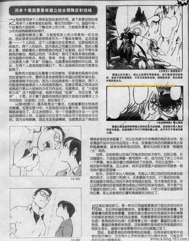 24格 cs漫画学之 视觉线 (困难) - Emeca -                マンガ王道