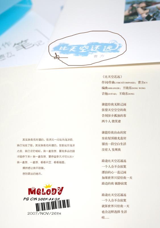 出走 - melody.dd - 华丽的D调