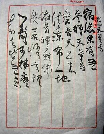 张公者《游天童寺》诗稿 - 张公者 - 张公者