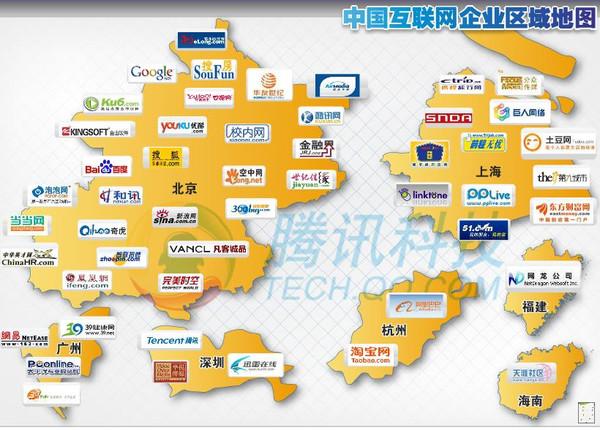 中国互联网50强地图分布 - 德德(Kid) - 【小编】