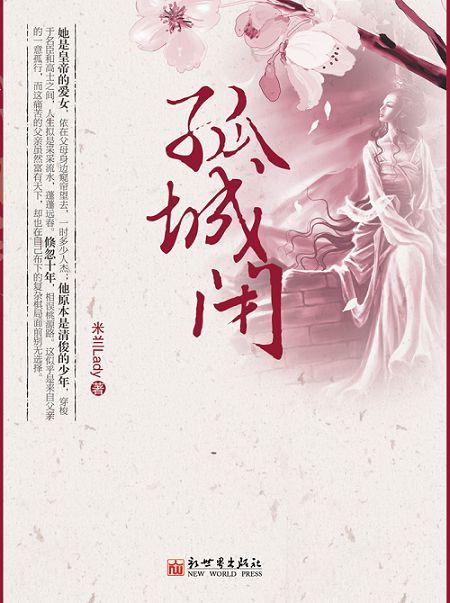 《孤城闭》封面初稿 - 米兰Lady - 兰笺