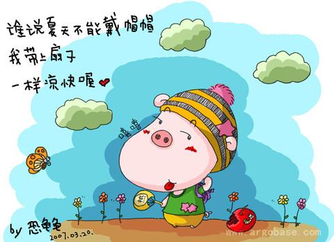 【猪眼看时尚】就要夏天带帽子 - 恐龟龟 - *恐龟龟的卡通博客*