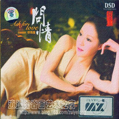 【专辑】天籁般优美的旋律 徐海星《问情》320K/MP3 - 醉夜龙 - 逍遥阁音画艺术空间