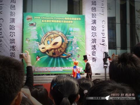 08年5月哈尔滨分漫展报导(一) - 漫吧掌柜 - 伊多拉斯EDORAS