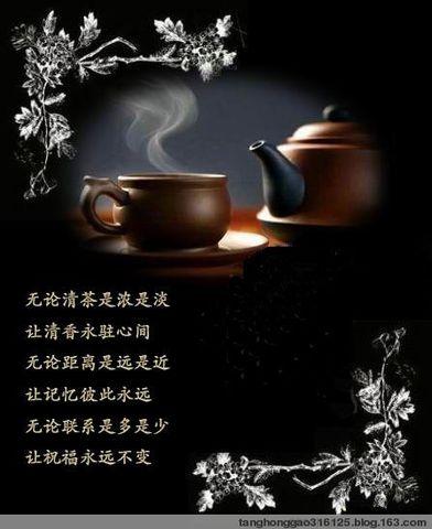 清  茶 - 汤洪高 - 汤洪高个人主页