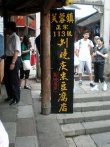刘晓庆米豆腐店