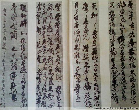 明朝傅山的书法箴言 - laosanjie-511111 - laosanjie-511111博客