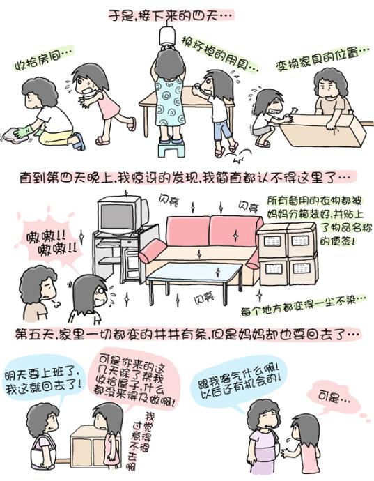两个人的北京(四) - 小步 - 小步漫画日记