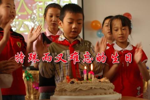 特殊而又难忘的生日 - 知无涯 - fangyuanad的博客