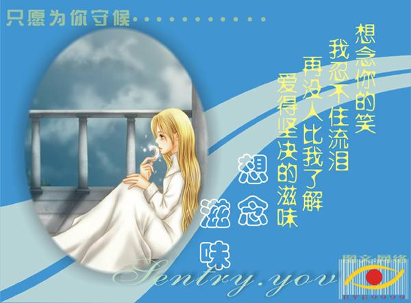 【音画图文】只愿为你守候 - 梦雨玲 - 梦雨玲---之旅欢迎您常来