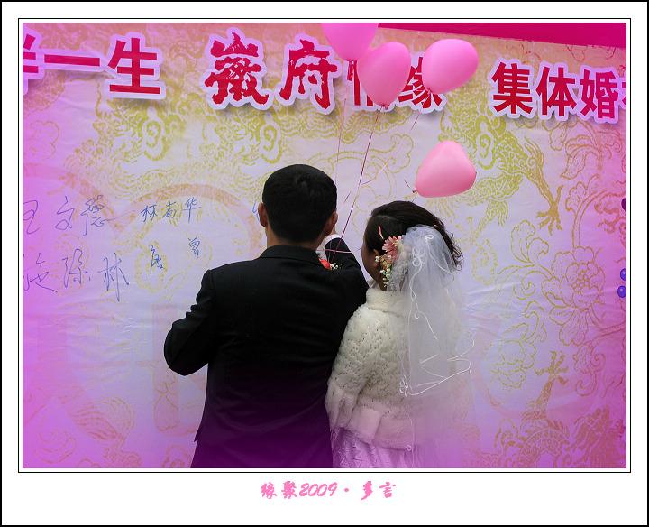 [原]缘聚2009(12P) - 多言 - 我色我乐 我言我心
