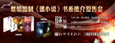 《谜小说》签售推广09年8月14日下午—上海展… - 蔡骏 - 蔡骏的博客