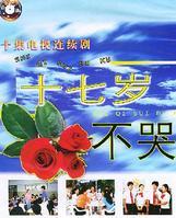 盘点:80后最怀念的经典电视剧 - yuruan - 黎黎影视明星博客