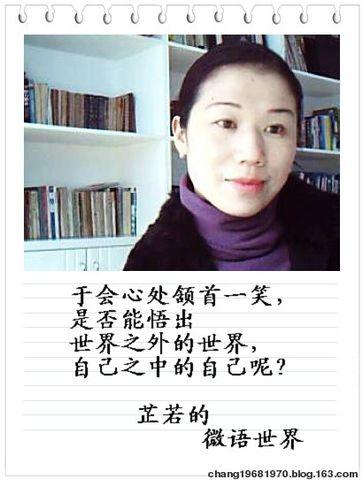 (芷若)寂寞的烟花---读张爱玲 - 芷若 - 诗情若心--若的微语世界!
