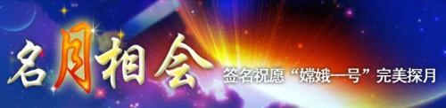 """签名祝愿""""嫦娥一号""""完美登月! - 高从杰 - 东方文明之光-备份博客一号"""