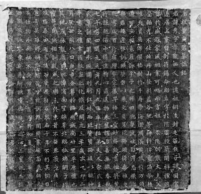 書法碑帖介紹:唐《董秀墓志》 - 秋林书坛 - dnml88的博客