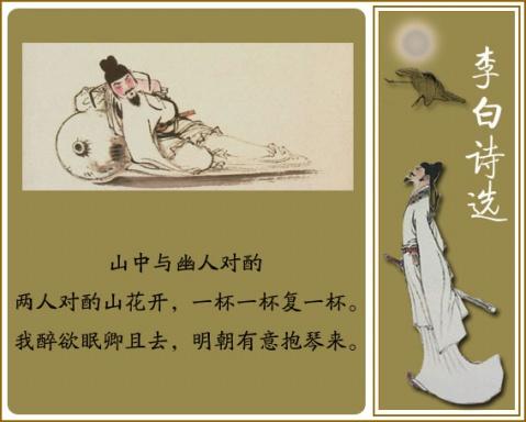 音画欣赏-李白诗选(二)素材/网络 编制/雪劲松 - 雪劲松 - 雪劲松的博客
