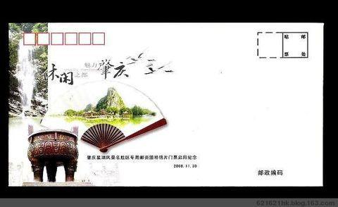 《砚都·肇庆》邮資片 - 自邮龙 - 自邮龙天地