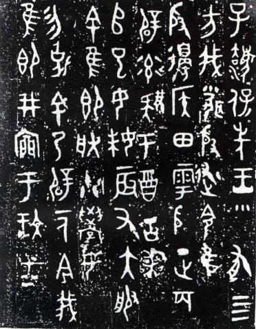 《大盂鼎》铭文(计5页)第2页并附译文 - 周老师 - 笔墨人生