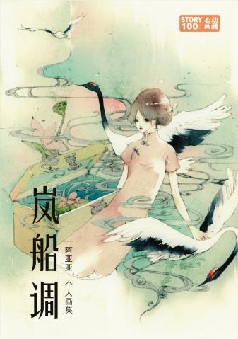 岚船调 - Ishuria - 「岚船调」