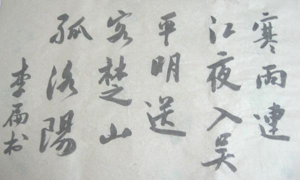 春日习字贴之四--故人具鸡黍(三幅) - 李扁 - 性是智慧门