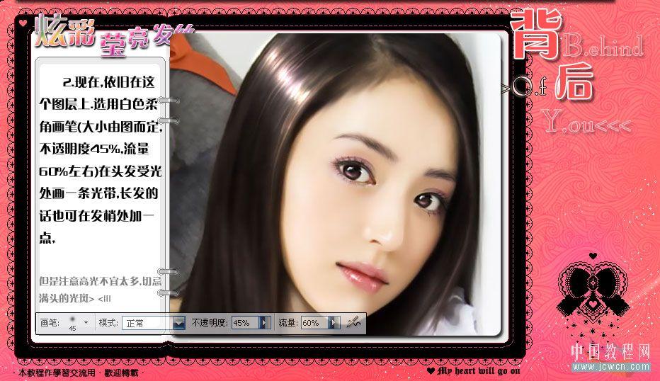 Photoshop仿手绘:打造MM童话般炫彩莹亮的发.. - f12lian - 缘份的天空