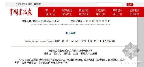 在《中国建设报》上看到新书推荐 - 潘家山 - 潘家山的博客