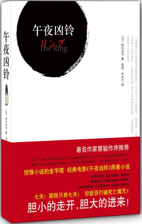 永恒生命之环——《午夜凶铃》新版序言 - 蔡骏 - 蔡骏的博客
