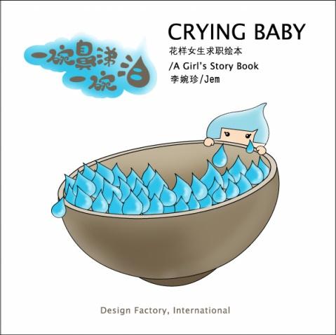 我的绘本《一碗鼻涕一碗泪》 - 珍居 - 珍居乐园