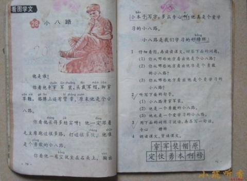 80后小学语文课本插图精选(四) - taian813 - taian813的博客