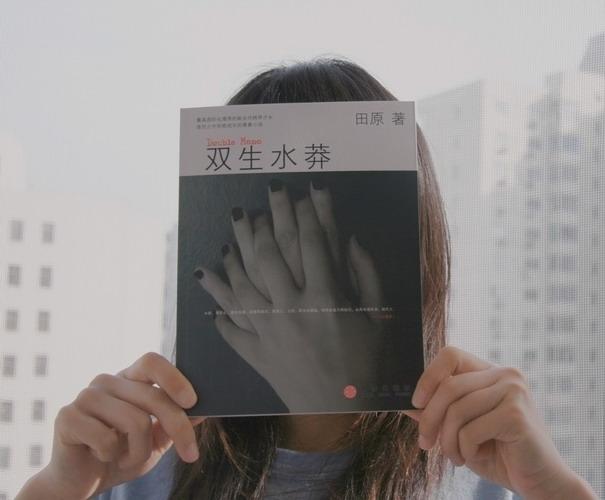 《双生水莽》作者:田原 - melody.dd - 华丽的D调