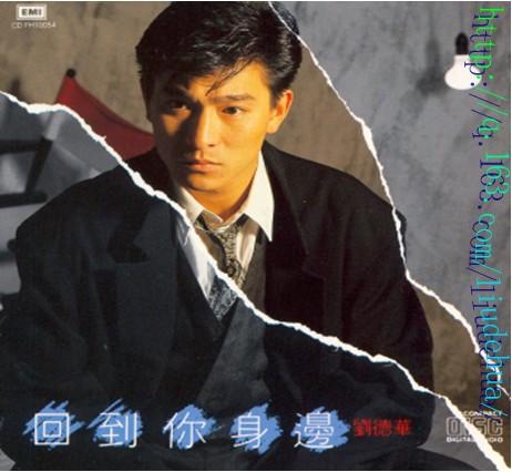 华仔第三张专辑 (1988 回到你身边)  二周加 - sunnyboy博客 - 真心为华迷服务