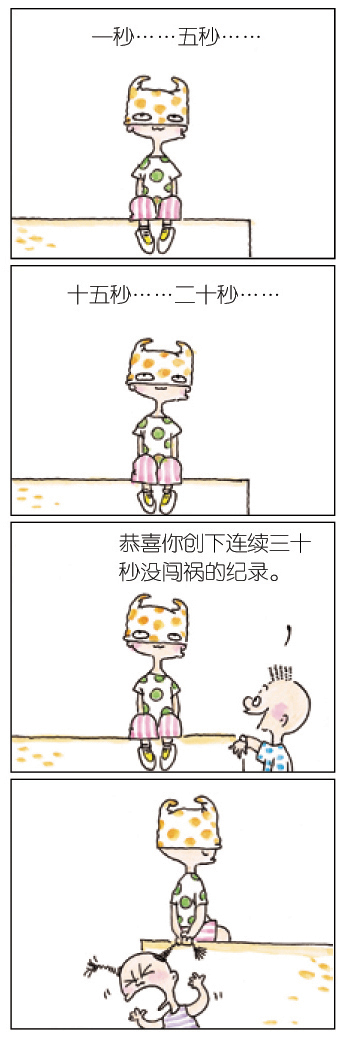 《绝对小孩2》四格漫画选载二十二 - 朱德庸 - 朱德庸 的博客