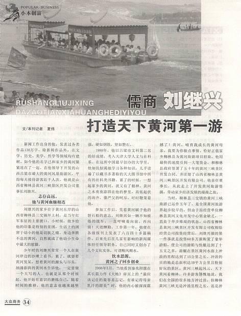 杂志2006年第1期刊载对刘继兴的专访大众商务杂志2006年第1期刊载对刘继兴的… - 刘继兴 - 刘继兴的BLOG