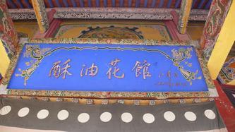 青海之旅C -- 酥油花陈列馆, 20081207