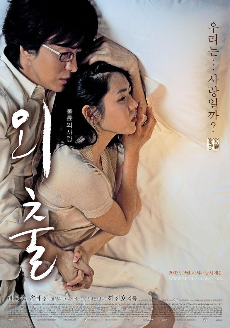 比如裴勇俊和孙艺珍一场床戏后突然间那种让人窒息的