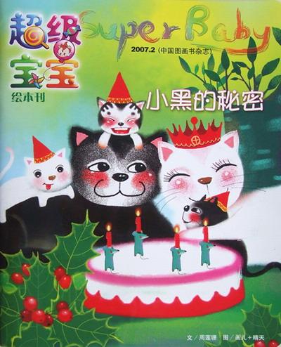 动态 壁纸 晴天/画儿的生日也在6月哦,为了庆祝六一儿童节,我们拿出了一些礼物...