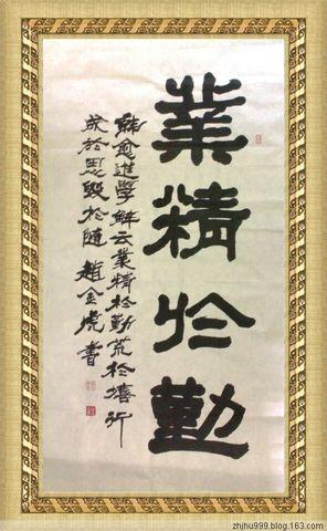 小村庄出了多位科学家 - 平地草堂 - 赵金虎的书画博客