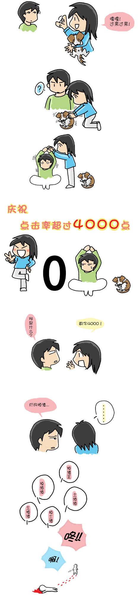 4000点大放送! - 小步 - 小步漫画日记