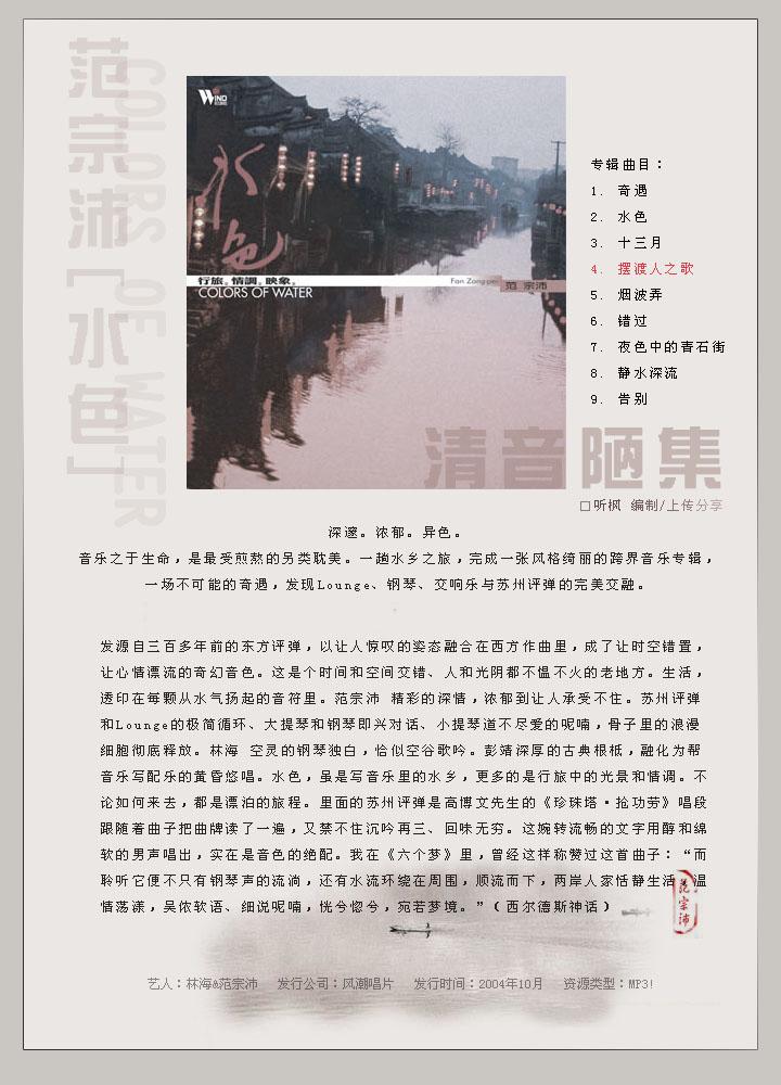 【专辑】深邃。浓郁。异色。范宗沛《水色》 - 听枫 - &14;·