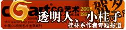 """小桂子专题-CGArtamp;reg;2008""""贺岁刊"""" - 野鼠小籁 -"""