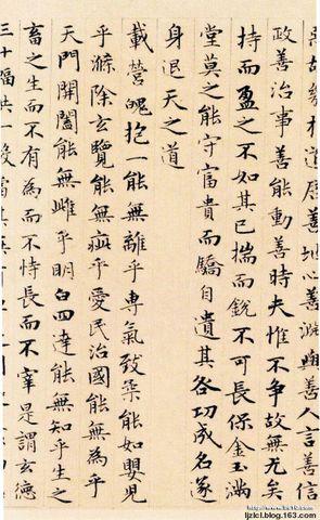 【转载】元.赵孟頫书法《道德经》 - yaycxj008 - 岁月留香