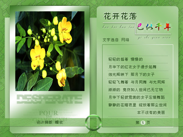精美圖文欣賞112 - 唐老鴨(kenltx) - 唐老鴨(kenltx)的博客