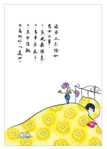 引用 是否被禁的一组哲理漫画[10P] - sheq6408 - 生于忧患,死于安乐