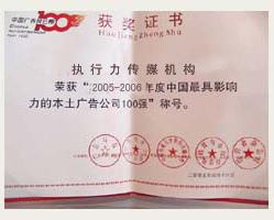 首批中国一级广告企业认定结果公告 执行力传媒机构榜上有名 - 陈亮企业品牌传播 - 营销咨询猛将 陈亮 陈亮