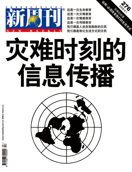 《新周刊》赈灾特刊提前出版!! - 新周刊 - 新周刊