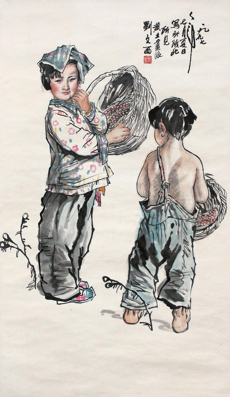 刘文西作品欣赏 - lijinguo1963 - lijinguo1963的博客