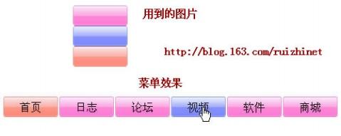 纯CSS的菜单栏图片切换 - 瑞志.net - 山林客